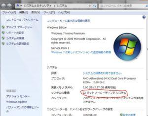 32bit 300x235 - Windows VISTAから7へのアップグレード最短時間で!これでランサムウェア対策を