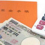 5fec9f3449adb385229e6d822a14c4d7 150x150 - 年金受給開始71歳以上?どうなる日本の年金制度!
