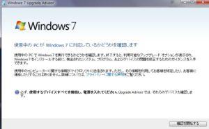 7updateadv 300x186 - Windows VISTAから7へのアップグレード最短時間で!これでランサムウェア対策を