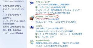 Fire 300x157 - Windows VISTAから7へのアップグレード最短時間で!これでランサムウェア対策を