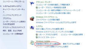 winup 300x167 - Windows VISTAから7へのアップグレード最短時間で!これでランサムウェア対策を