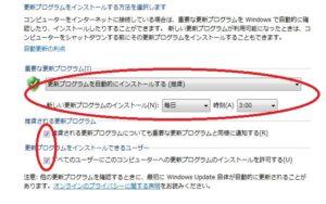 winup2 300x188 - Windows VISTAから7へのアップグレード最短時間で!これでランサムウェア対策を