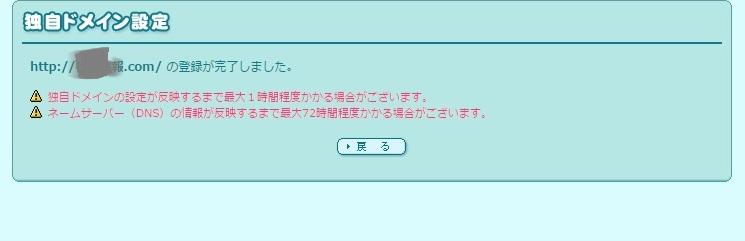 17fe32830609d32021c390c33d856c5d - 日本語ドメインをムームードメインでとってロリポップに設定する方法