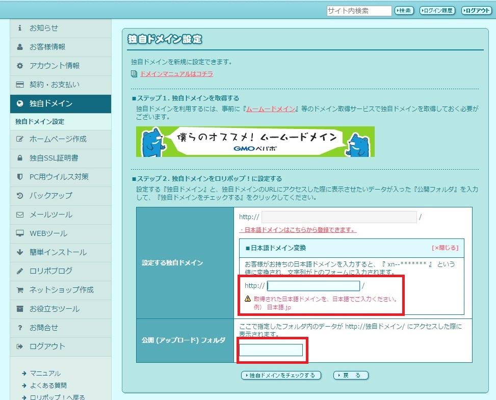 1a24a35e0dbcbec5af784aa27432c3e4 - 日本語ドメインをムームードメインでとってロリポップに設定する方法