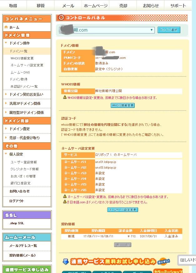 372ef93f1ec26231555c3dd0c6cdbd49 - 日本語ドメインをムームードメインでとってロリポップに設定する方法