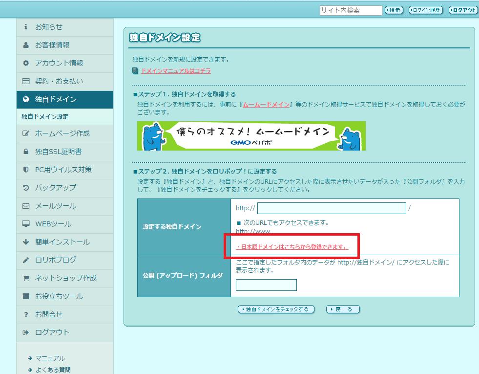 41dc175728dc36394e1bda4aea0ba7ee - 日本語ドメインをムームードメインでとってロリポップに設定する方法