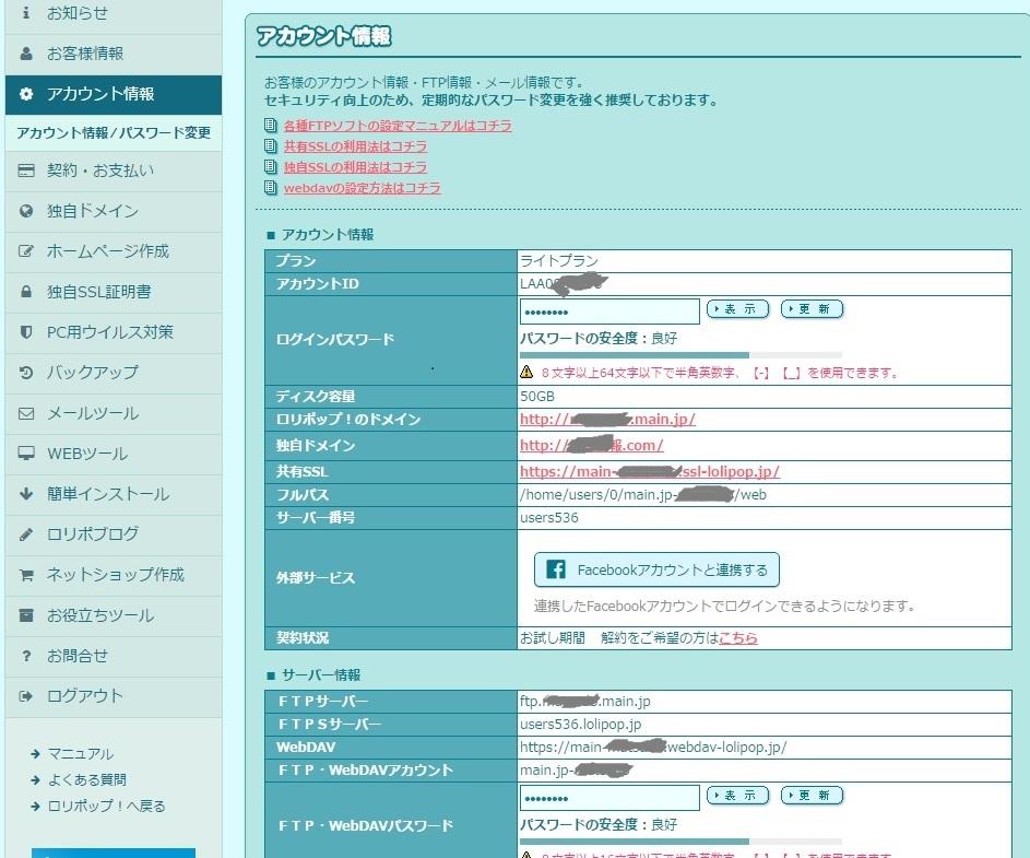 4de25e62ca9b0da1a7534fc40df302f8 - 日本語ドメインをムームードメインでとってロリポップに設定する方法