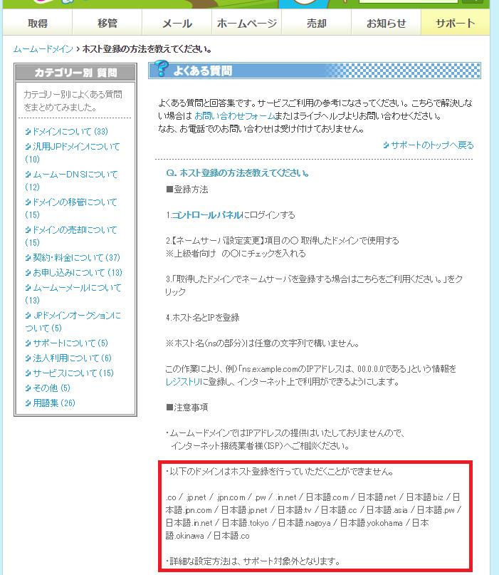 5872e5736b44e475bfa503c0f6d62912 - 日本語ドメインをムームードメインでとってロリポップに設定する方法