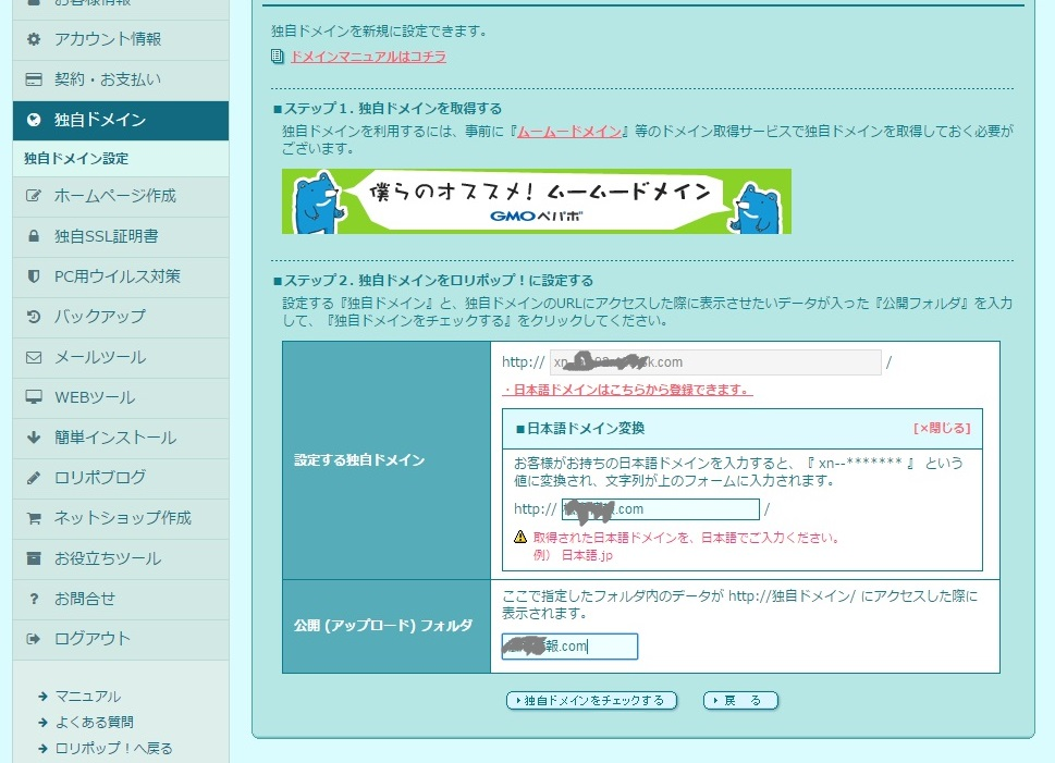 649a888c8f83506900d1b63bd15defe0 - 日本語ドメインをムームードメインでとってロリポップに設定する方法