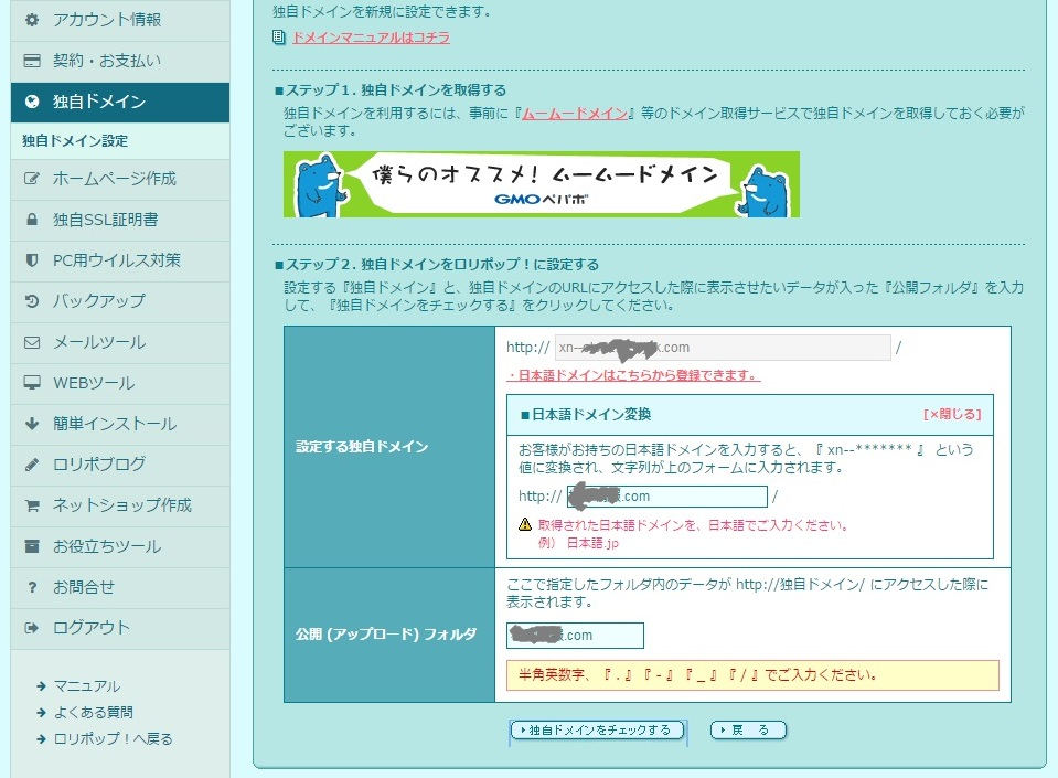 6f6f66a0b47678a0ff0c73d0b92f4d78 - 日本語ドメインをムームードメインでとってロリポップに設定する方法