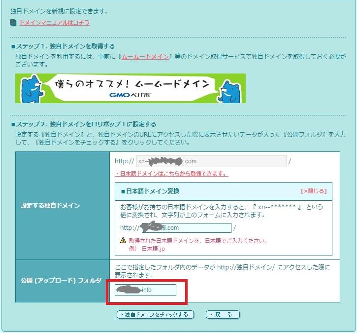 865532fe00e1cdb5273a9e7e109fb16e - 日本語ドメインをムームードメインでとってロリポップに設定する方法