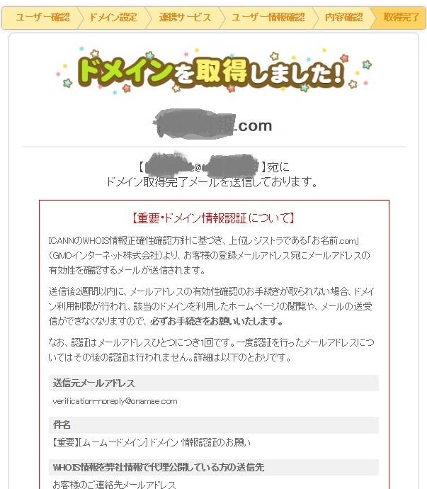 8e31817e955e68504686df3368843ae0 - 日本語ドメインをムームードメインでとってロリポップに設定する方法