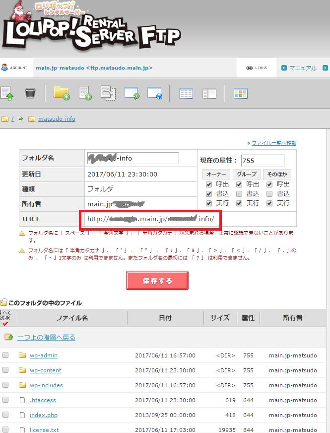 9618beec7cbdddb28c19742f9f97fe9d - 日本語ドメインをムームードメインでとってロリポップに設定する方法
