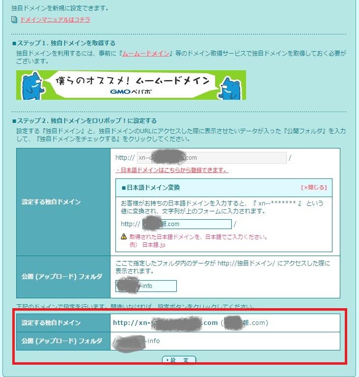 9971f03a325a7c50cded5a397d18ae0a - 日本語ドメインをムームードメインでとってロリポップに設定する方法