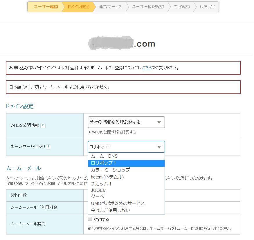 a41c7af9359f0085941924b0ed7b2a29 - 日本語ドメインをムームードメインでとってロリポップに設定する方法