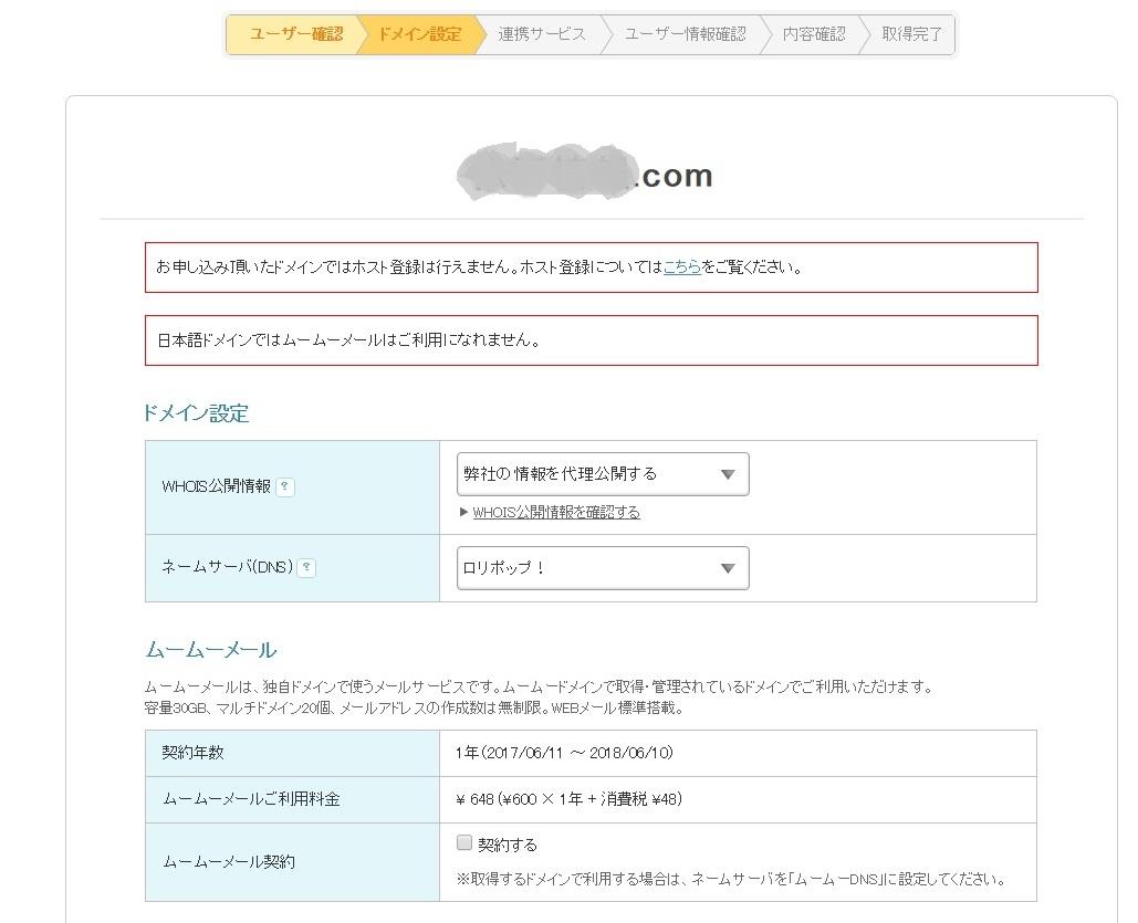 c005f23555506dfb22a5dd120e9966a8 - 日本語ドメインをムームードメインでとってロリポップに設定する方法