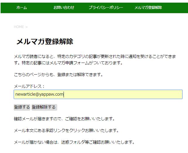 sb13 - ブログの更新通知をメールで - 特定カテゴリの追加記事のみ(Subscribe2)