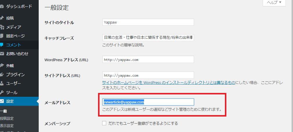 sb4 - ブログの更新通知をメールで - 特定カテゴリの追加記事のみ(Subscribe2)