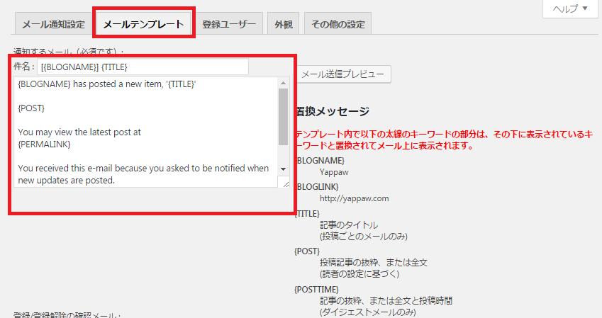 sb6 - ブログの更新通知をメールで - 特定カテゴリの追加記事のみ(Subscribe2)