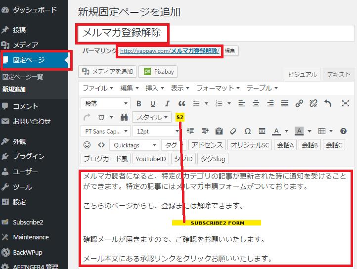 sb7 - ブログの更新通知をメールで - 特定カテゴリの追加記事のみ(Subscribe2)