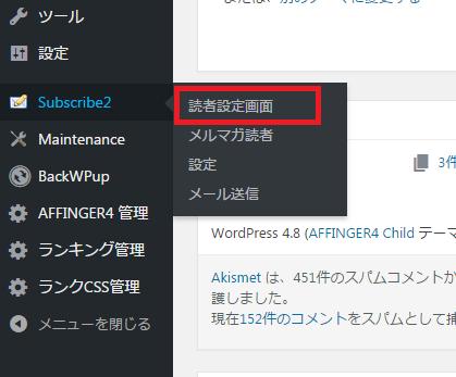 sub1 - ブログの更新通知をメールで - 特定カテゴリの追加記事のみ(Subscribe2)
