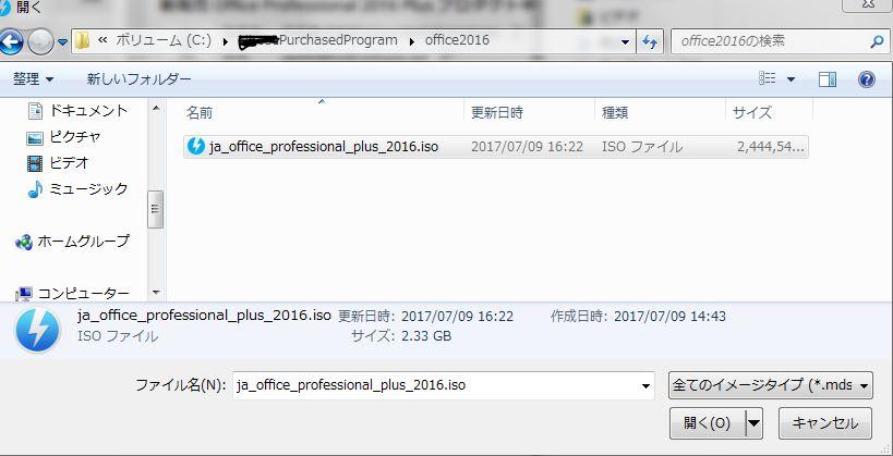 Daemon2 - Office2007アップグレードを安く!対応詳細~早めにセキュリティ対策