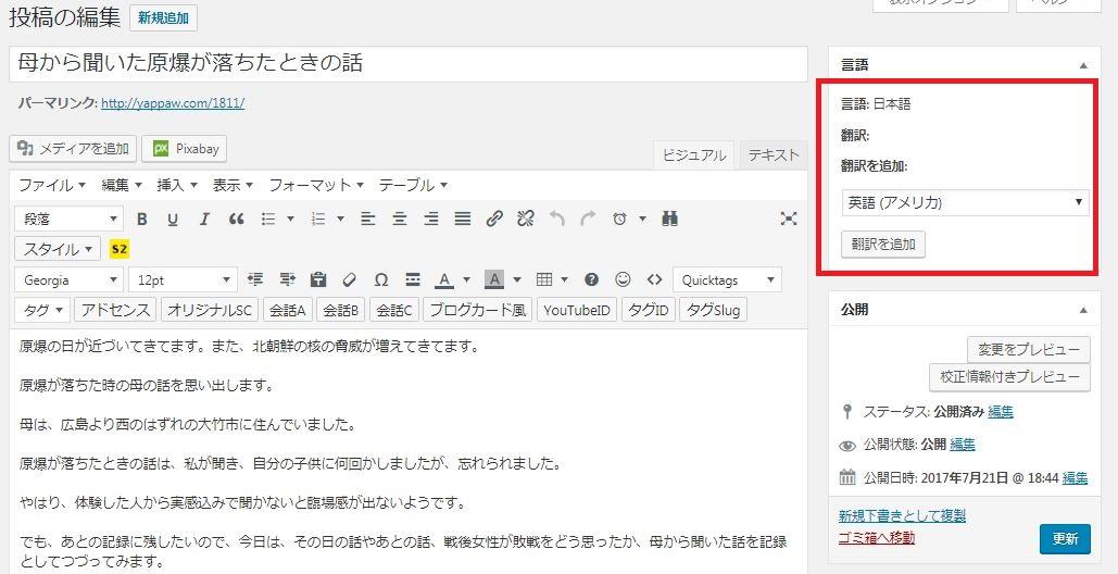 bogo11 1 - グローバルブロガーになるための多言語化プラグインBogoでSEO対策【Affinger4使用】