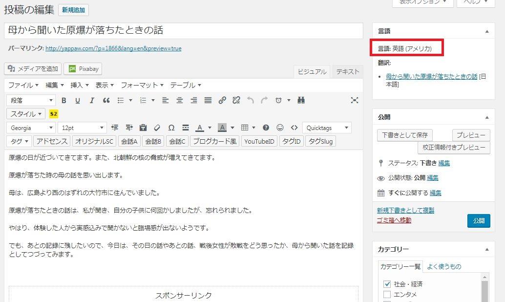 bogo13 - グローバルブロガーになるための多言語化プラグインBogoでSEO対策【Affinger4使用】