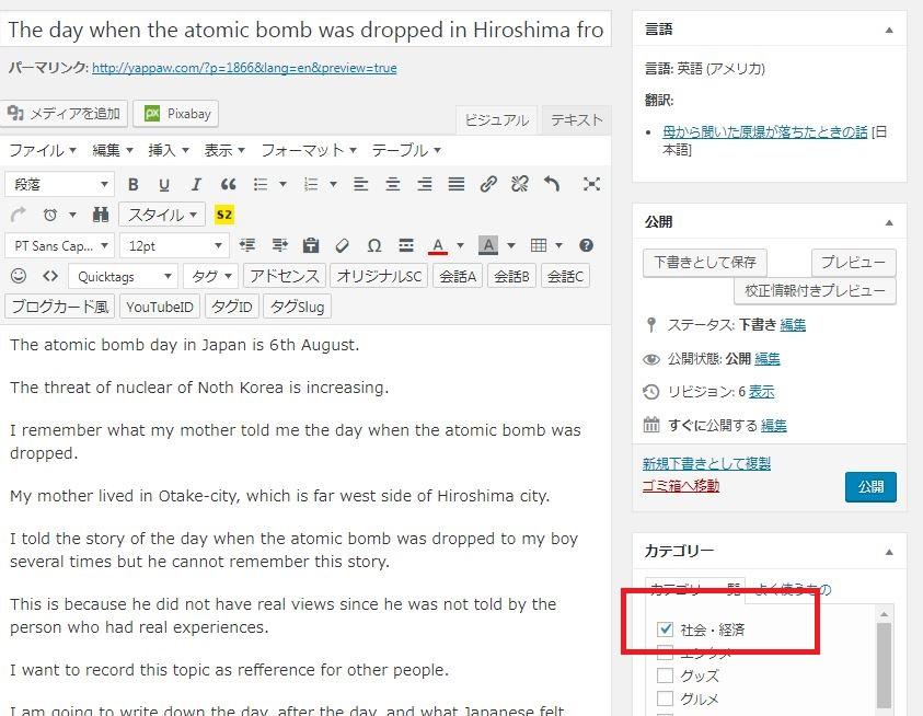 bogo14 - グローバルブロガーになるための多言語化プラグインBogoでSEO対策【Affinger4使用】