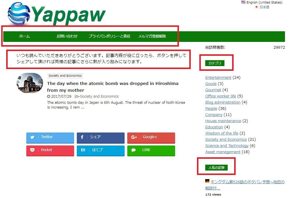 bogo16 - グローバルブロガーになるための多言語化プラグインBogoでSEO対策【Affinger4使用】