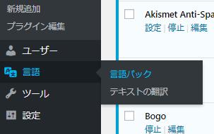 bogo2 - グローバルブロガーになるための多言語化プラグインBogoでSEO対策【Affinger4使用】