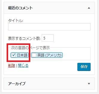 bogo23 - グローバルブロガーになるための多言語化プラグインBogoでSEO対策【Affinger4使用】