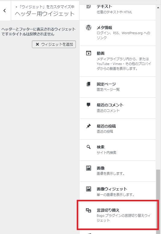 bogo8 1 - グローバルブロガーになるための多言語化プラグインBogoでSEO対策【Affinger4使用】