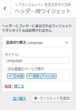 bogo9 - グローバルブロガーになるための多言語化プラグインBogoでSEO対策【Affinger4使用】
