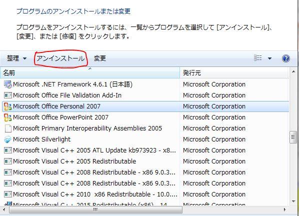 office2007uninst3 - Office2007アップグレードを安く!対応詳細~早めにセキュリティ対策