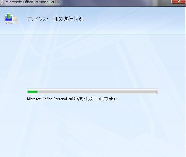 office2007uninst5 - Office2007アップグレードを安く!対応詳細~早めにセキュリティ対策