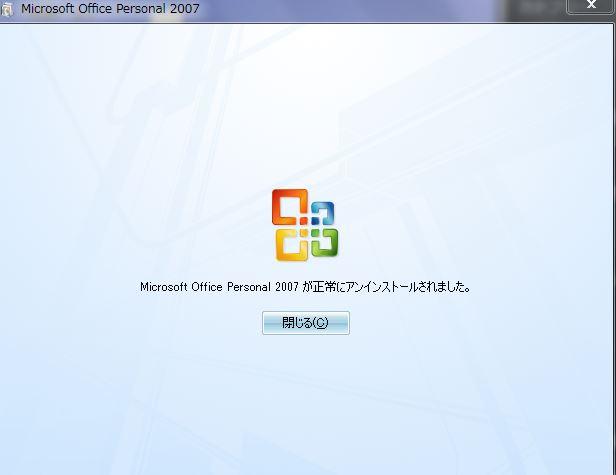 office2007uninst6 - Office2007アップグレードを安く!対応詳細~早めにセキュリティ対策