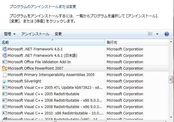 office2007uninst7 - Office2007アップグレードを安く!対応詳細~早めにセキュリティ対策