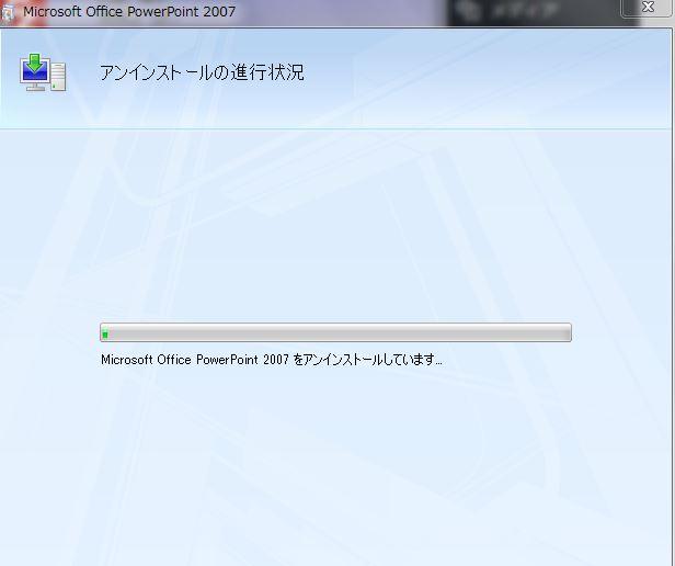 office2007uninst8 - Office2007アップグレードを安く!対応詳細~早めにセキュリティ対策