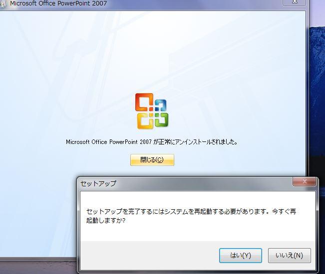 office2007uninst9 - Office2007アップグレードを安く!対応詳細~早めにセキュリティ対策