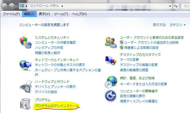 office2007uninstall2 - Office2007アップグレードを安く!対応詳細~早めにセキュリティ対策