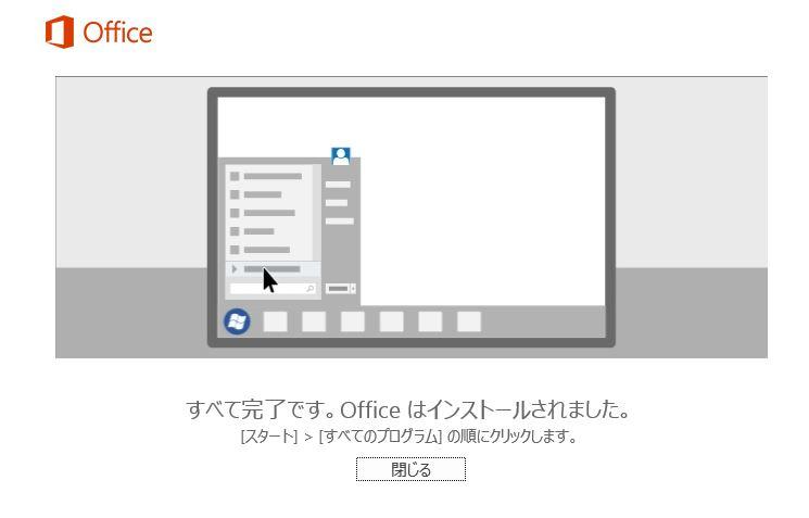 office2016inst - Office2007アップグレードを安く!対応詳細~早めにセキュリティ対策