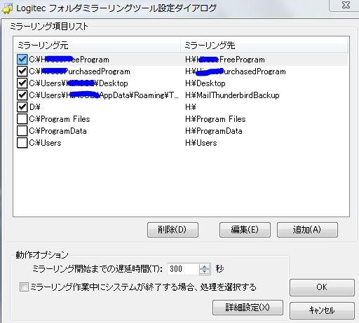 25fea07fd840c28deb1e6f634fd58635 - VISTAマシンを7にそしてSDDで高速化~詳細手順と動画で解説!