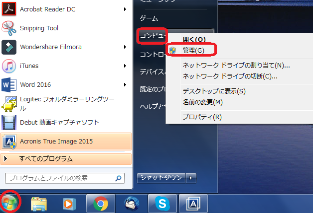 ssd10 - VISTAマシンを7にそしてSDDで高速化~詳細手順と動画で解説!