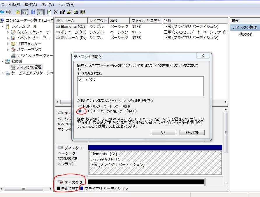 ssd11 - VISTAマシンを7にそしてSDDで高速化~詳細手順と動画で解説!