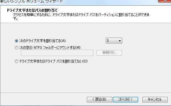 ssd15 - VISTAマシンを7にそしてSDDで高速化~詳細手順と動画で解説!