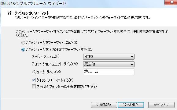 ssd16 - VISTAマシンを7にそしてSDDで高速化~詳細手順と動画で解説!