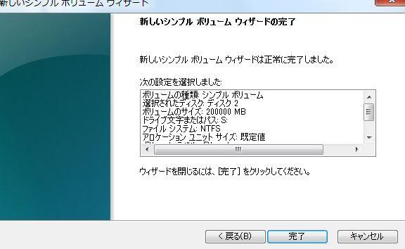 ssd17 - VISTAマシンを7にそしてSDDで高速化~詳細手順と動画で解説!