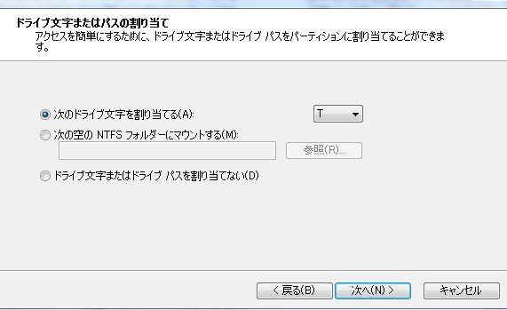 ssd20 - VISTAマシンを7にそしてSDDで高速化~詳細手順と動画で解説!