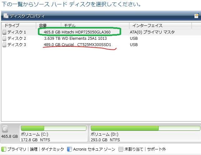 ssd24 - VISTAマシンを7にそしてSDDで高速化~詳細手順と動画で解説!